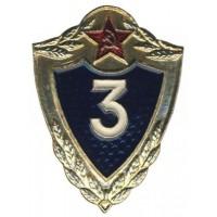Кваліфікаційний знак спеціаліста 3-го класу рядового складу
