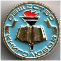 Знак 'Общество книголюбов'