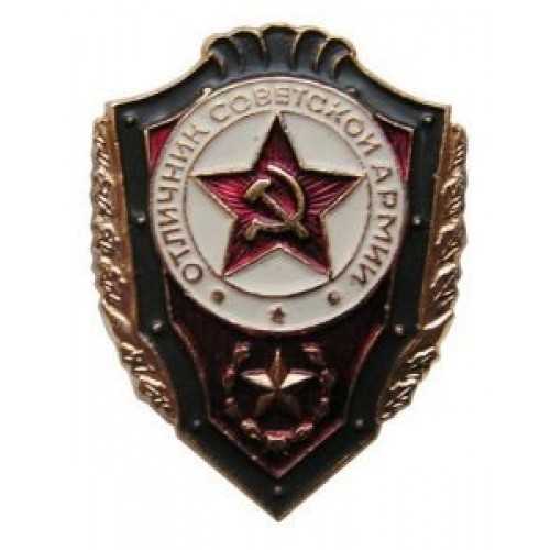 Знак 'Отличник советской армии'