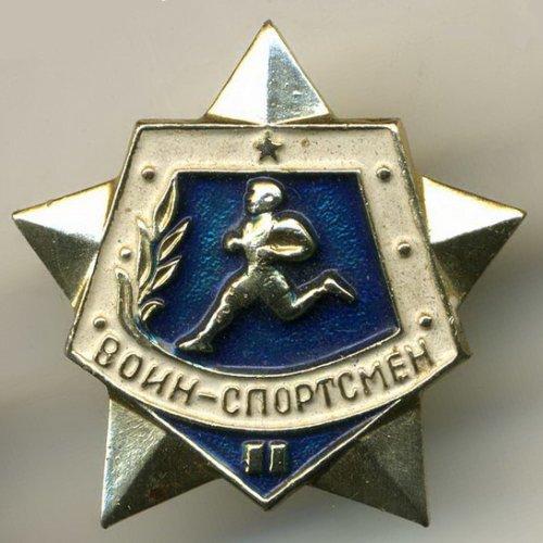 Значок 'Воин спортсмен' 2-гий розряд