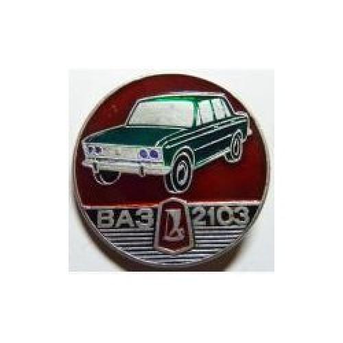 Значок автомобіль 'ВАЗ 2103'