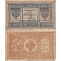 Банкнота 1 рубль 1898 року