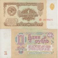 Банкнота 1 рубль 1961 року