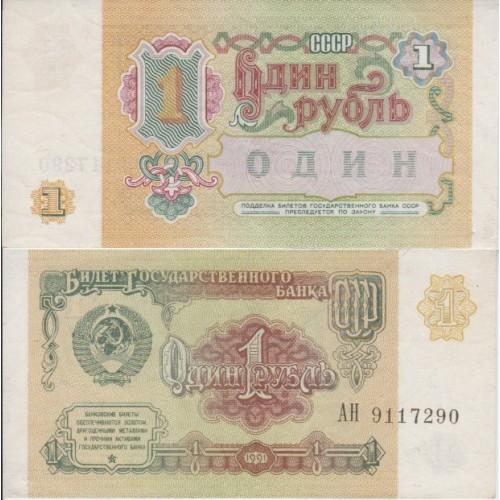 Банкнота 1 рубль 1991 року