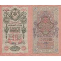 Банкнота 10 рублів 1909 року