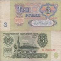 Банкнота 3 рублі 1961 року