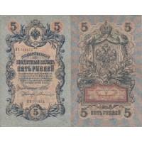 Банкнота 5 рублів 1909 року