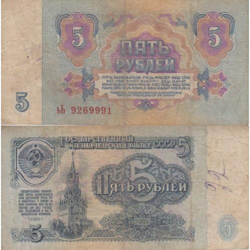 Банкнота 5 рублів 1961 року