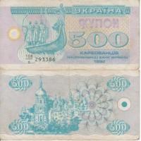 500 купонів, Україна