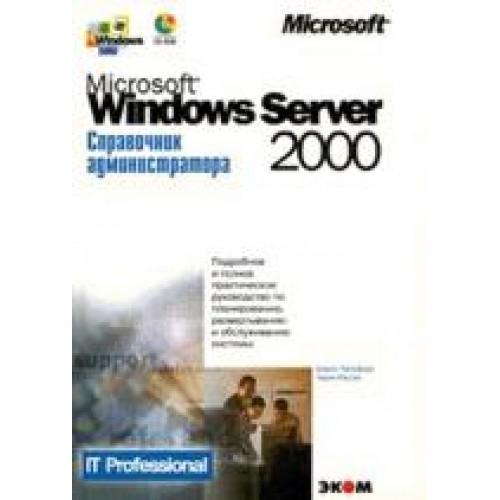 Microsoft Windows 2000 server . Справочник администратора.