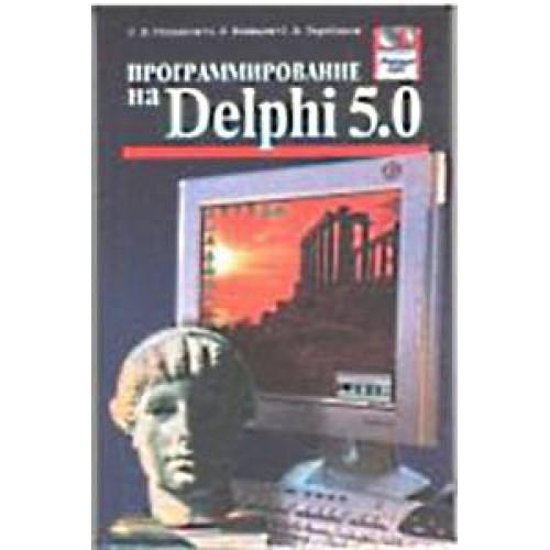 Программирование на Delphi 5.0