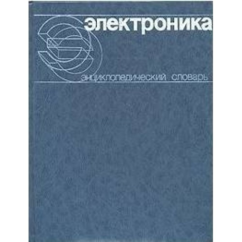 Электроника. Энциклопедический словарь