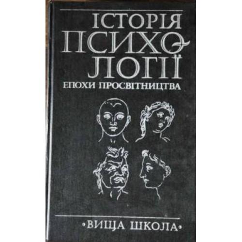 Історія психології епохи Просвітництва