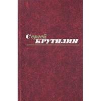 Сергій Крутілін. Збірник творів том 1