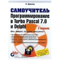 Программирование в Turbo Paskal 7.0 і Delphi