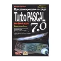 Программирование в среде Turbo PAASCAL 7.0