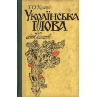 Українська мова для абітурієнтів