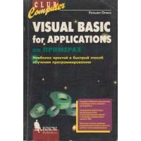 Visual Basic for applications на примерах