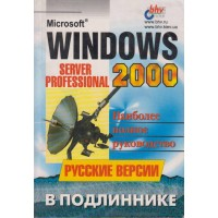 Microsoft Windows 2000: Server и Professional