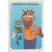 Календарик кишеньковий, 1987 рік