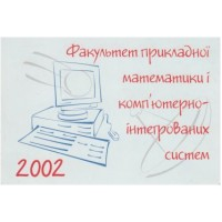 Календарик кишеньковий, 2002 рік