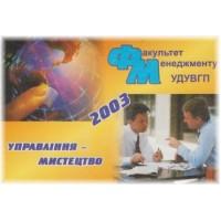 Календарик кишеньковий, 2003 рік