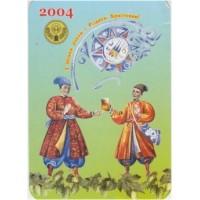 Календарик кишеньковий, 2004 рік