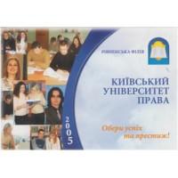 Календарик кишеньковий, 2005 рік