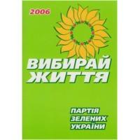 Календарик кишеньковий, 2006 рік
