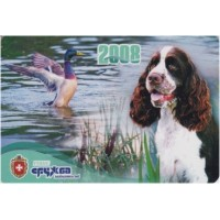 Календарик кишеньковий, 2008 рік