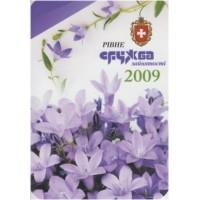 Календарик кишеньковий, 2009 рік