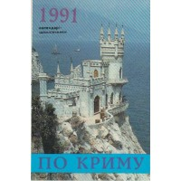 Календарі-щомісячники, 1991 рік