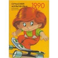 Календарі-щомісячники, 1990 рік