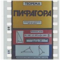 """Діафільм """"Теорема Пифагора"""""""