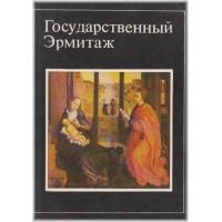 """Набір листівок """"Государственный эрмитаж"""""""