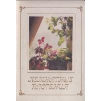 "Набір листівок ""Комнатные растения"""