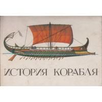 """Набір листівок """"История корабля"""""""