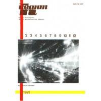 """Журнал """"Квант"""", 1991 рік"""