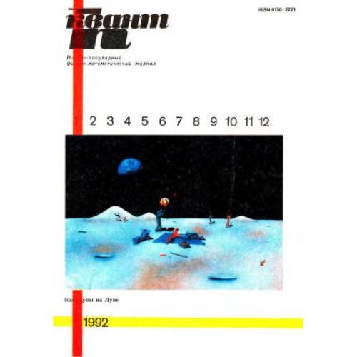 """Журнал """"Квант"""", 1992 рік"""