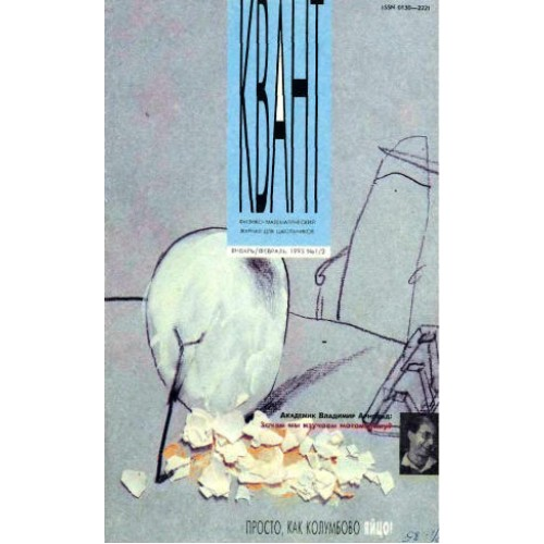 """Журнал """"Квант"""", 1993 рік"""