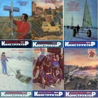 Журнал 'Моделіст-конструктор', 1988 рік