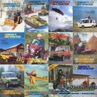 Журнал 'Моделіст-конструктор', 1991 рік
