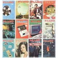 Журнал 'Радіо', 1990 рік
