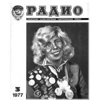 Журнал 'Радіо', №3 1977 рік