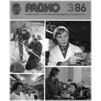 Журнал 'Радіо', №3 1986 рік