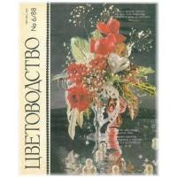 "Журнал ""Цветоводство"", 06.1988"