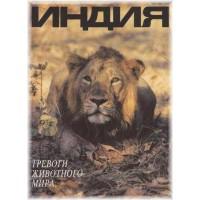 """Журнал """"Индия"""", 03.1991"""