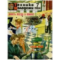 Журнал 'Техника молодежи', №7 1984 рік