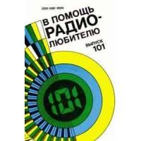 """Журнал """"В помощь радиолюбителю"""", 101.1988"""