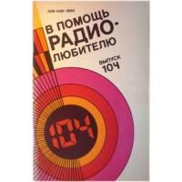 """Журнал """"В помощь радиолюбителю"""", 104.1989"""
